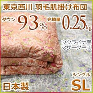 東京西川 ダウンケット 羽毛肌掛け布団 ウクライナマザーグースダウン93% KV2810 シングルサイズ 日本製|futon-kingdom