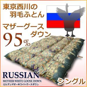 西川 羽毛布団 東京西川 西川 ロシアン マザーグース ダウン95%羽毛布団MS3540-2(シングルサイズ)|futon-kingdom