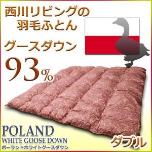西川 羽毛布団 西川リビング 西川 ポーランドグースダウン93%羽毛布団A141DL(ダブルサイズ )|futon-kingdom