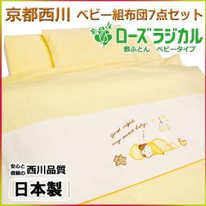 京都西川 西川 ラジカル ベビー組布団7点セット スリープタイム4【05P23Apr16】|futon-kingdom