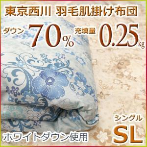 東京西川 羽毛肌掛け布団(ダウンケット) ホワイトダウン70% MD5020A シングルサイズ|futon-kingdom