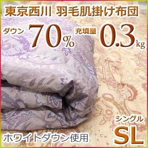 東京西川 羽毛肌掛け布団(ダウンケット) ホワイトダウン70% MD6020B シングルサイズ|futon-kingdom