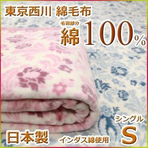 東京西川 西川 インダス綿使用 綿毛布 FL0503 日本製(シングルサイズ)|futon-kingdom