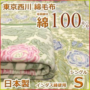 東京西川 西川 インダス綿使用 綿毛布 FL0504 日本製(シングルサイズ)|futon-kingdom