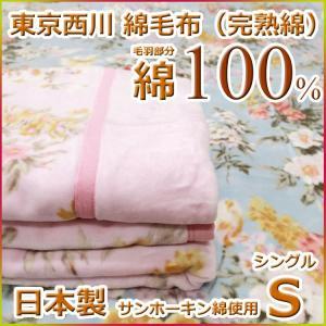 東京西川 西川 高級 サンホーキン綿使用 綿毛布 FL0607 完熟綿 日本製(シングルサイズ)|futon-kingdom