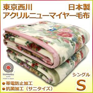 東京西川 西川 アクリルニューマイヤー毛布 シングルサイズ 日本製 SD001 サンダーソン|futon-kingdom