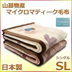 マイクロマティーク毛布  シングルサイズ 【140×200cm】山甚物産 35014 インビスタ 日本製|futon-kingdom