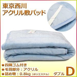 東京西川 西川 アクリル 敷きパッド ダブルサイズ FK8752|futon-kingdom