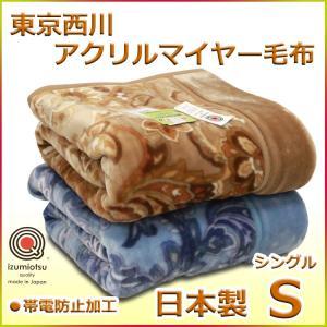 東京西川 西川 アクリルマイヤー毛布 シングルサイズ 日本製 FB0313|futon-kingdom
