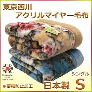 東京西川 西川 アクリルマイヤー毛布 シングルサイズ 日本製 FB0312|futon-kingdom
