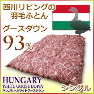 西川 羽毛布団 西川リビング 西川 ハンガリーグースダウン93%羽毛布団A168(シングルサイズ )|futon-kingdom