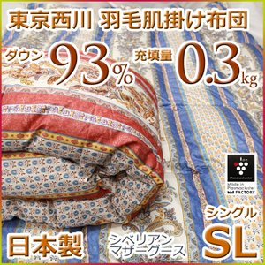 東京西川 羽毛肌掛け布団(ダウンケット) シベリアンマザーグースダウン93% KV1087a シングルサイズ 日本製|futon-kingdom