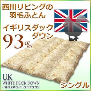 西川羽毛布団 西川リビング イギリスダックダウン93%羽毛布団 A763(シングルサイズ )|futon-kingdom