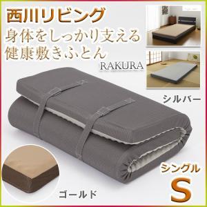 西川リビング RAKURA 健康敷き布団 シングルサイズ|futon-kingdom
