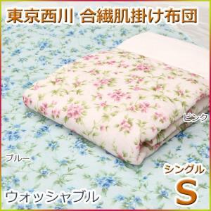東京西川 西川 合繊肌掛け布団 MD6230 シングルサイズ|futon-kingdom