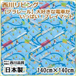 西川リビング 西川 プラレール 大好きな電車がいっぱい!プレイマット|futon-kingdom