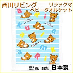 西川リビング 西川 ベビータオルケット リラックマ RKボーダー サックス 日本製|futon-kingdom