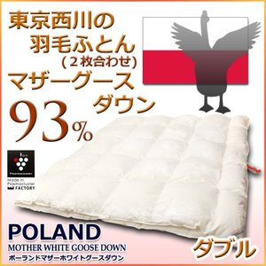 西川 羽毛布団 東京西川 西川 ポーランド マザーグースダウン 93% 2枚合わせ 羽毛布団 C6214DL ダブルサイズ|futon-kingdom