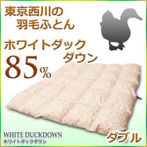 西川 羽毛布団 東京西川 西川 ホワイトダックダウン85% 羽毛布団 KV2802DL(ダブルサイズ|futon-kingdom