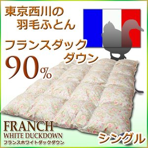 西川 羽毛布団 東京西川 西川 フランスダックダウン90%羽毛布団kv2803 シングルサイズ|futon-kingdom