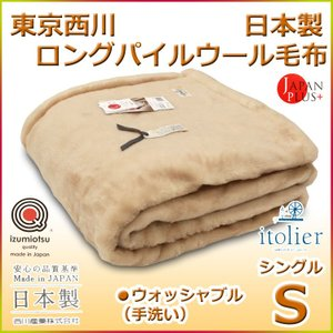 ロングパイル ウール ブランケット(手洗いOK)ウール毛布 シングルサイズ 東京西川 西川 日本製 IT5570 イトリエ|futon-kingdom