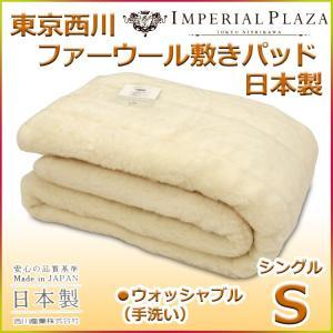 ファー ウール 敷きパッド(手洗いOK)シングルサイズ 東京西川 西川 日本製 FA9026|futon-kingdom