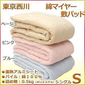 東京西川 西川 蓄熱 綿マイヤー 敷きパッド シングルサイズ KJ5560|futon-kingdom