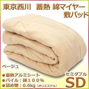 東京西川 西川 蓄熱 綿マイヤー 敷きパッド セミダブルルサイズ KJ5560|futon-kingdom