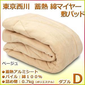 東京西川 西川 蓄熱 綿マイヤー 敷きパッド ダブルサイズ KJ5560|futon-kingdom