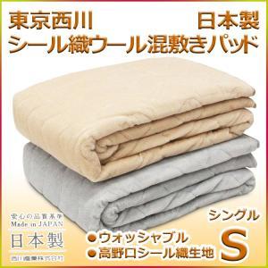 東京西川 西川 シール織 ウール混 敷きパッド シングルサイズ MP4508|futon-kingdom