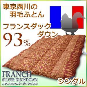 西川 羽毛布団 東京西川 西川 フランスダックダウン93%羽毛布団 KO2802SL シングルサイズ|futon-kingdom