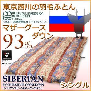 西川 羽毛布団 東京西川 西川 シベリアン マザーグース ダウン93%羽毛布団MS6602(シングルサイズ)|futon-kingdom