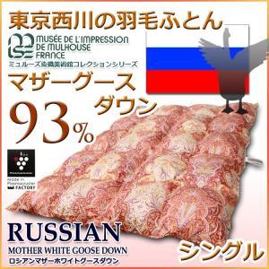 西川 羽毛布団 東京西川 西川 ロシア産 マザーグース ダウン93%羽毛布団MS6603(シングルサイズ)|futon-kingdom