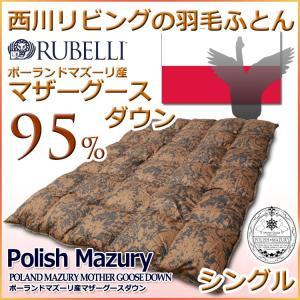 西川 羽毛布団 西川リビング 西川 ポーランド マズーリ産 マザーグース ダウン 95% 羽毛布団 LR11 シングルサイズ ルベリ|futon-kingdom