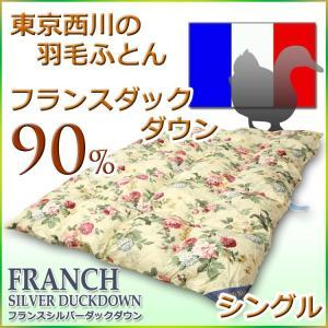 西川 羽毛布団 東京西川 西川 フランスダックダウン90%羽毛布団FRSD90 A柄 シングルサイズ|futon-kingdom