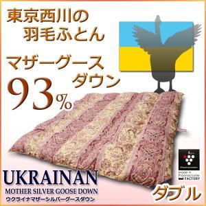 西川 羽毛布団 東京西川 西川 ウクライナ マザーグース ダウン93%羽毛布団KO2804(ダブルサイズ|futon-kingdom