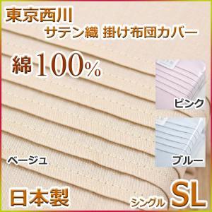 東京西川 日本製 サテン織 綿100%掛け布団カバー FC1530 シングルSL:150×210cm|futon-kingdom