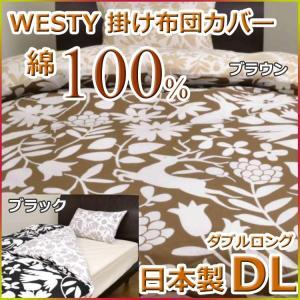 日本製 綿100%掛け布団カバー「ルマニア」ダブルサイズDL:190×210cm|futon-kingdom