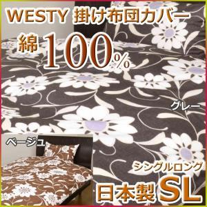 日本製 綿100%掛け布団カバー「ミューラー」シングルサイズSL:150×210cm|futon-kingdom