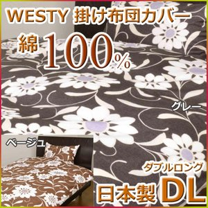 日本製 綿100%掛け布団カバー「ミューラー」ダブルサイズDL:190×210cm|futon-kingdom
