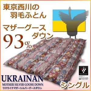 東京西川 羽毛布団 ウクライナ マザーグース ダウン93%羽毛布団K6094(シングルサイズ)|futon-kingdom