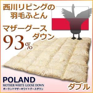 西川羽毛布団 西川リビング ポーランド マザーグース ダウン)93%羽毛布団A732 ダブルサイズ【西川】|futon-kingdom