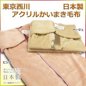 東京西川 かいまき毛布 夜着 アクリル毛布 日本製 無地カラー FM4000|futon-kingdom