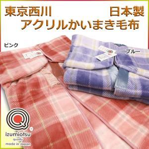 東京西川 かいまき毛布 夜着 アクリル毛布 日本製 チェック柄 MD6090F|futon-kingdom