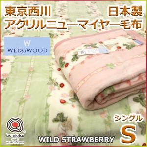 東京西川 ウェッジウッド wedgwood アクリルニューマイヤー毛布 シングルサイズ 日本製 WW1530N|futon-kingdom