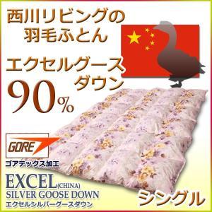 西川 羽毛布団 西川リビング エクセルグースダウン90% 羽毛布団 NP1 ゴアテックス(シングルロングサイズ)ロイヤルスター|futon-kingdom