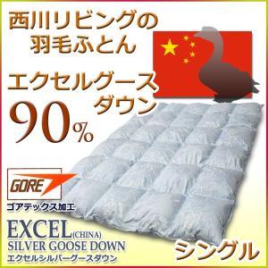 西川 羽毛布団 西川リビング エクセルグースダウン90% 羽毛布団 NP2 ゴアテックス(シングルロングサイズ)ロイヤルスター|futon-kingdom