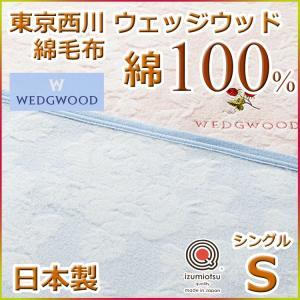 東京西川 ウェッジウッド 綿毛布 WW6030 日本製(シングルサイズ)|futon-kingdom