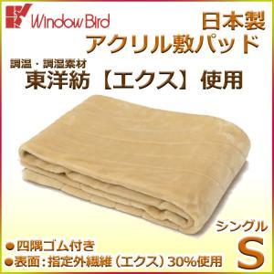 東洋紡EKS(エクス)(R)使用 マイヤーパッド シングルサイズ EKS-PKS|futon-kingdom