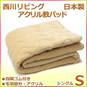 西川リビング アクリル敷きパッド シングルサイズ AP-102|futon-kingdom